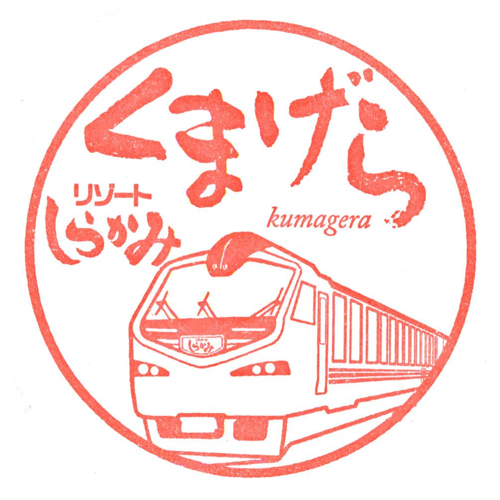 s_train_sirakami_kumagera.jpg