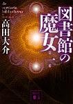 高田大介_図書館の魔女_1