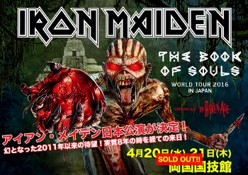 ironmaiden_thebookofsouls_worldtour2016_injapan.jpg