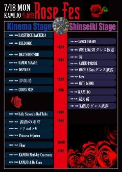 kamijo_rosefes_20160718_timetable.jpg