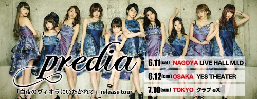 predia_releasetour_20160710_tokyo.jpg
