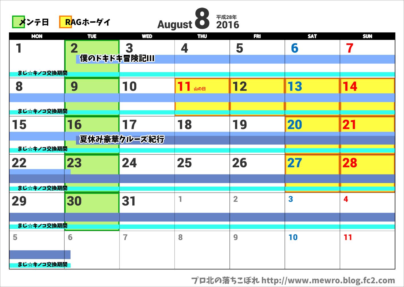 calendar2016-8.jpg