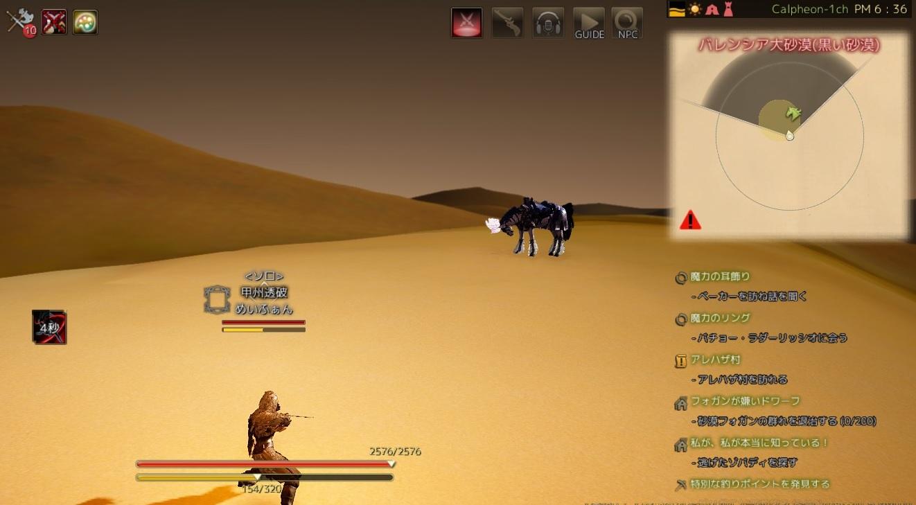 打つ 黒い 砂漠 先手 を