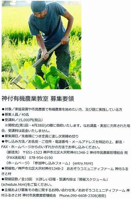 有機農業2