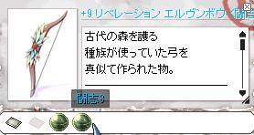 エルヴン闘志8ダブル