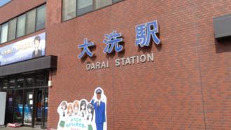 大洗駅前 ガールズ&パンツァー 聖地巡礼