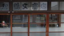 鴨文商店前 劇場版ガールズ&パンツァー 聖地巡礼