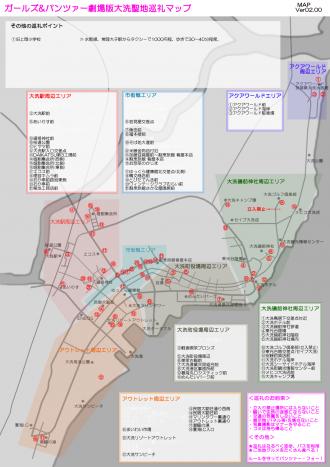 ガールズ&パンツァー 聖地巡礼マップ(TV/OVA)