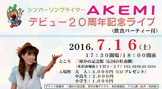 20160710-01.jpg