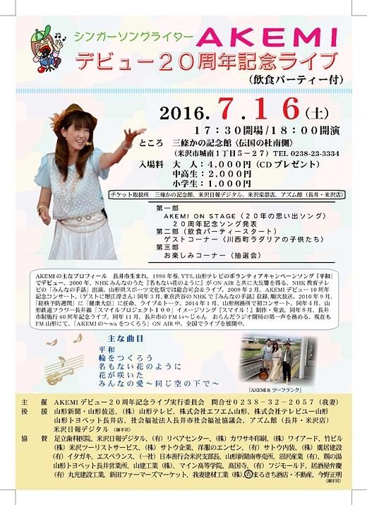 20160710-02.jpg