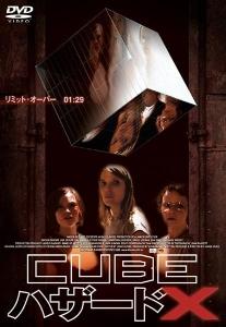 CUBE ハザードX