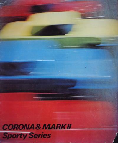 70年10月 コロナ&マークⅡ