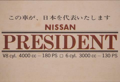 1965年10月 プレジデント