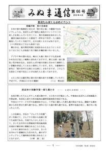 みぬま通信第66号表紙画像