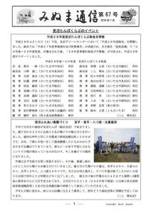 みぬま通信第67号表紙画像