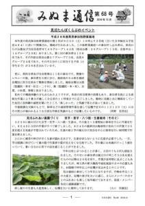 みぬま通信第68号表紙画像