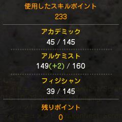 161003スキル振り_5