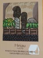 ヘイアウ(古代の神殿)カード
