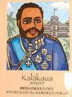 カラカウア(ハワイの王様)カード