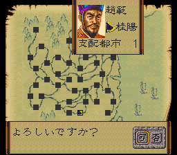 Sangokushi 4 (J)036