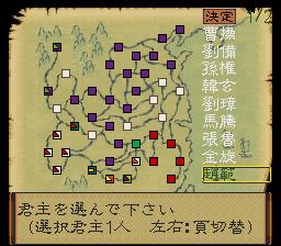 Sangokushi 4 (J)037