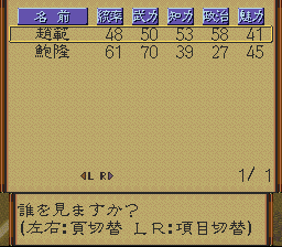 Sangokushi 4 (J)040