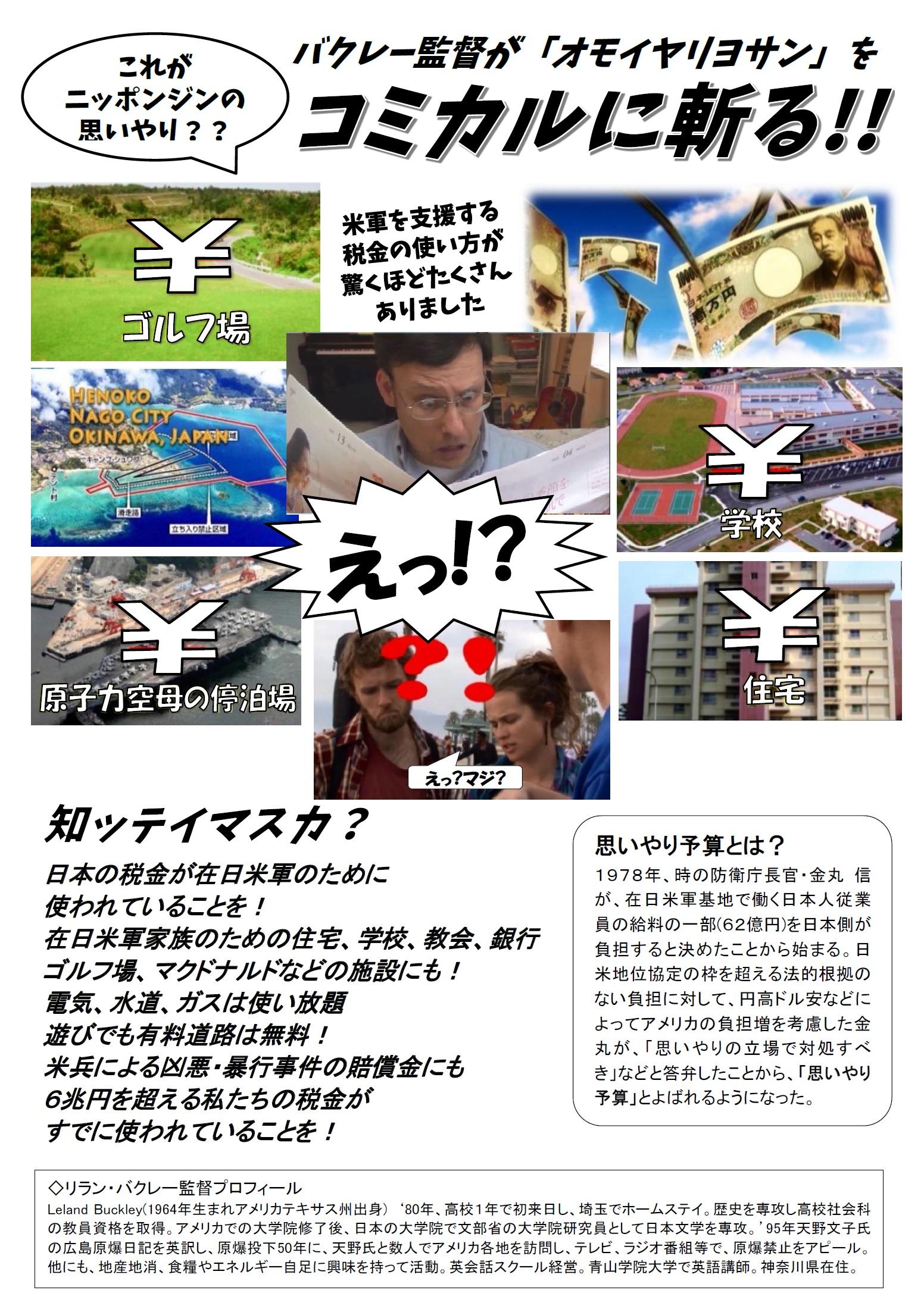 ザ・思いやり仙台2