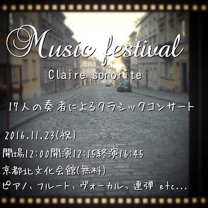 musicFes1.jpg