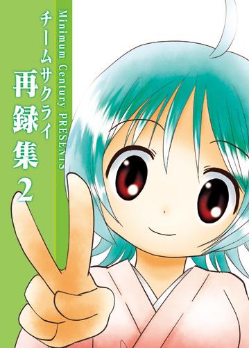 sakusai02.jpg