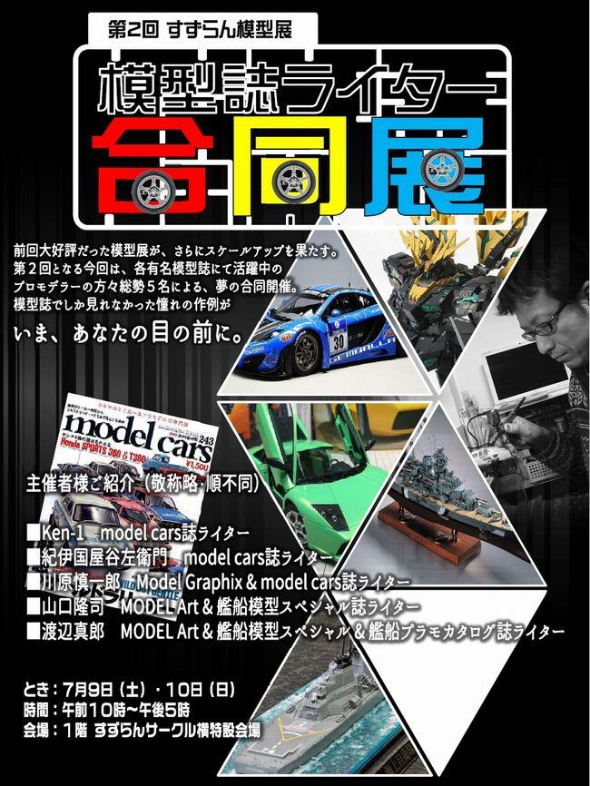 2ndsuzuran00.jpg