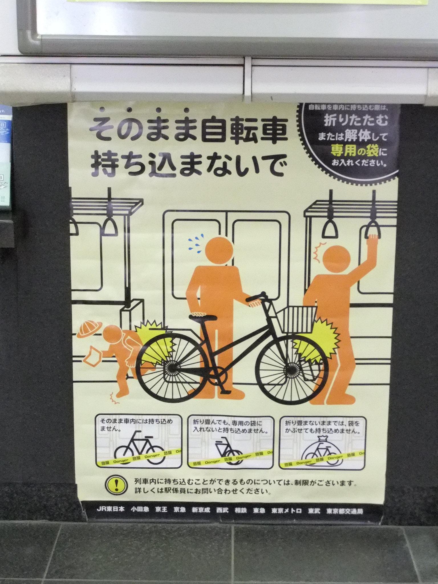 自転車持込禁止ポスター