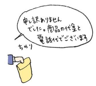 ロールちゃん3_R