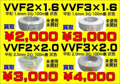 VVF買取表_convert_20160623194922