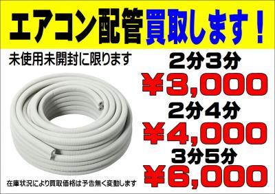 エアコン配管買取り表_convert_20160623194902