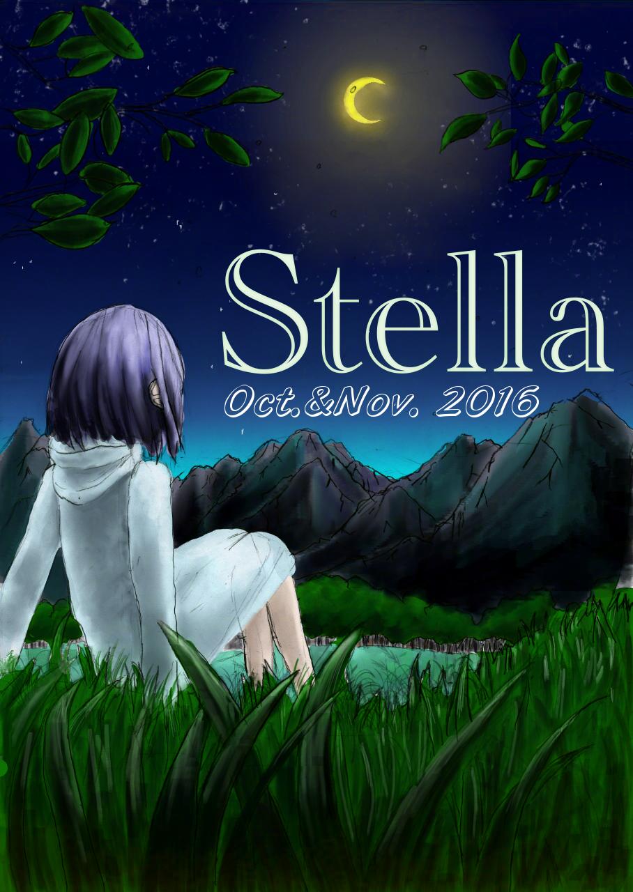 Stella11月表紙