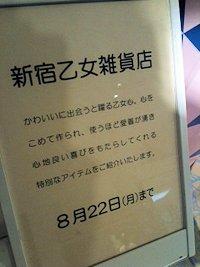新宿乙女雑貨店(1)