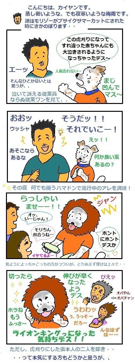 モリゾーちん175 カイヤン日記