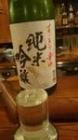 純米吟醸 白河銘醸株式会社