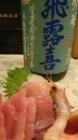 飛露喜と鍋島