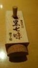 黒コショウ アケの蕎麦