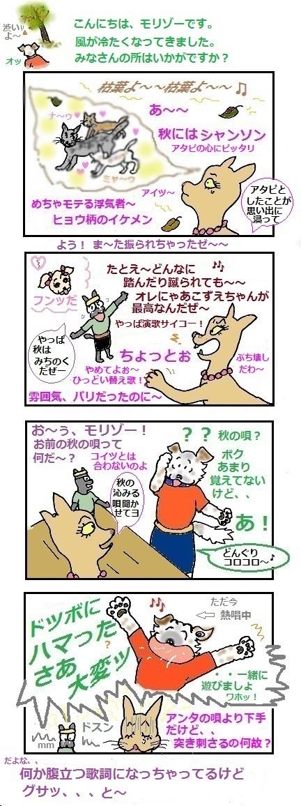 モリゾーちん196 秋の唄って?
