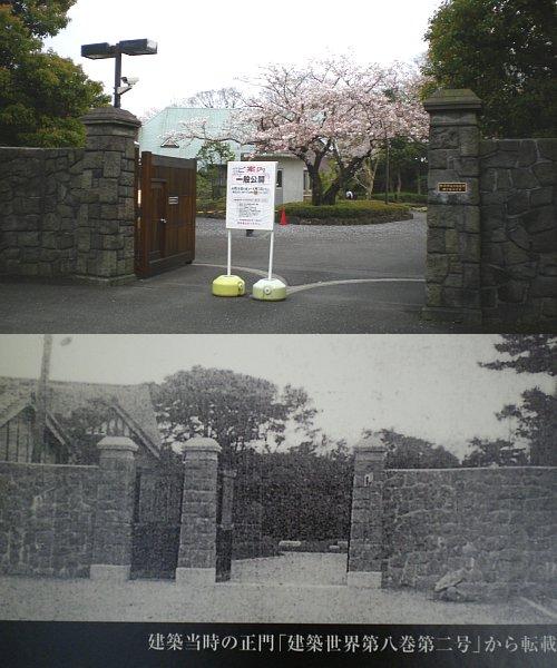 田戸台分庁舎・門