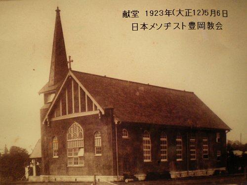 武蔵豊岡教会・古写真1