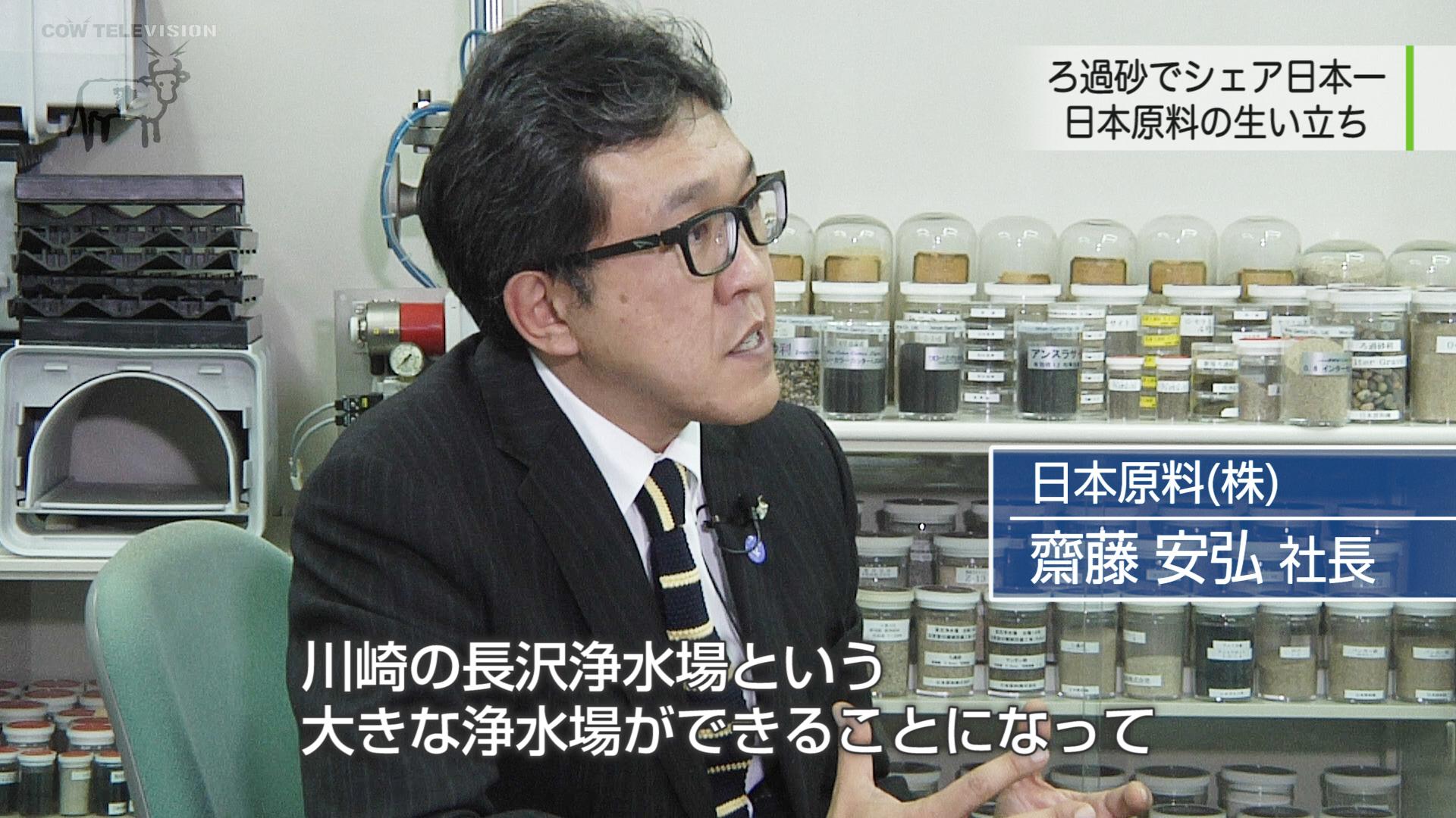 日本原料ブログ
