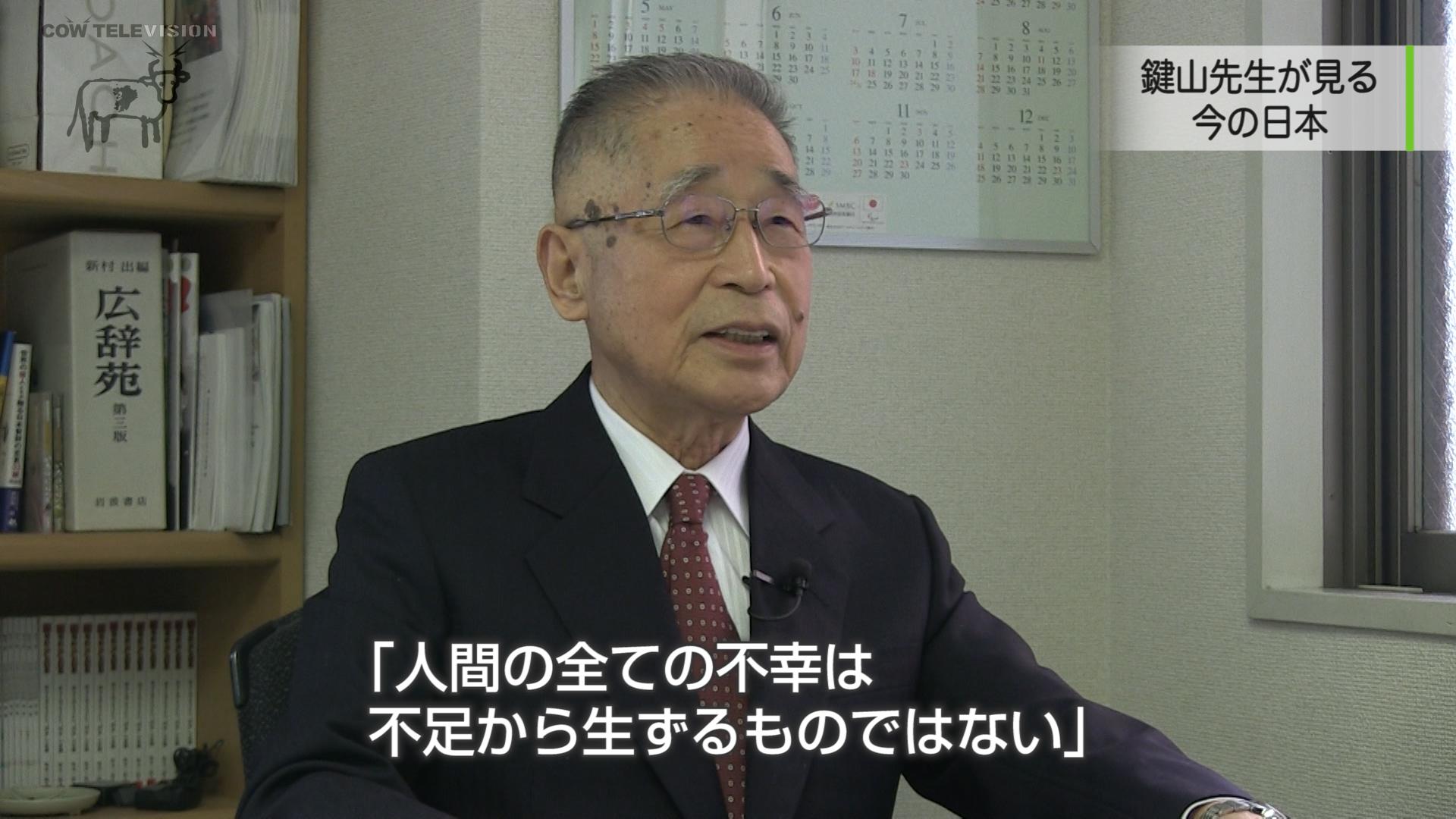 Kagiyama1.jpg