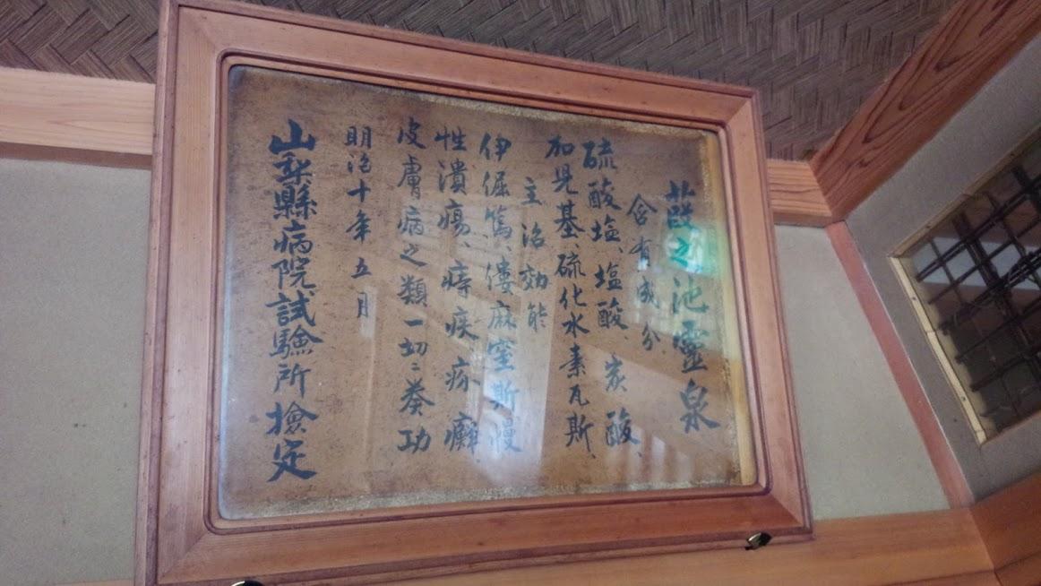 160505葭之池温泉 (4)