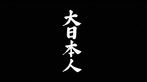 大日本人1