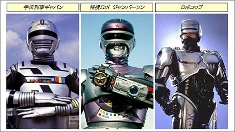 No.93] ロボコップ(Robocop) ...