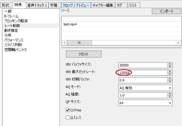 XMedia Recode設定5