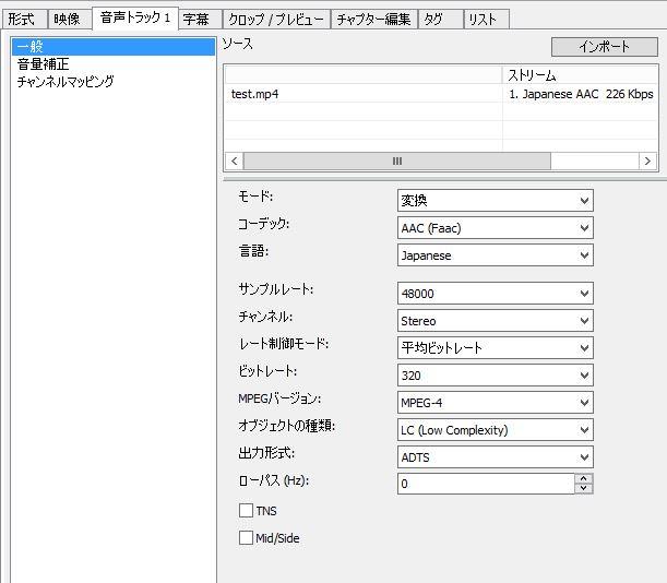 XMedia Recode設定7